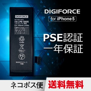 iPhone バッテリー 交換 for iPhone 5 DIGIFORCE|digiforce
