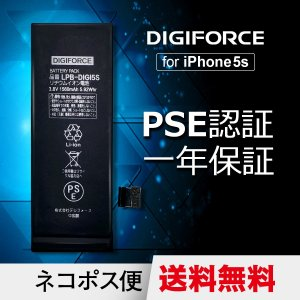iPhone バッテリー 交換 for iPhone 5s DIGIFORCE