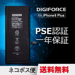 iPhone バッテリー 交換 for iPhone 6 Plus DIGIFORCE