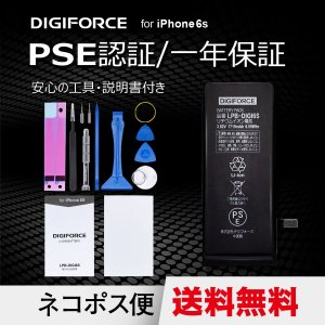 iPhone バッテリー 交換 for iPhone 6s DIGIFORCE 工具・説明書付き