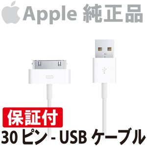 30ピン Dock コネクタ ケーブル アップル 純正 アイフォン4 iPhone 4s ケーブル 充電器  MA591G/C 本体標準同梱品 モバイルバッテリー 大容量