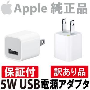 【訳あり わけあり ワケアリ】USB 電源アダプタ MB352J/B 5W Apple 純正品 iphone7 iphone6 Plus iphone5s iphone5 充電器 Apple 純正 バルク品