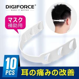 DIGIFORCE マスク補助用 フックベルト 耳掛けタイプのマスクに対応  (10PCS) digiforce