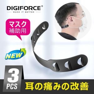 DIGIFORCE マスク補助用 フックベルト 耳掛けタイプのマスクに対応  (3PCS) digiforce