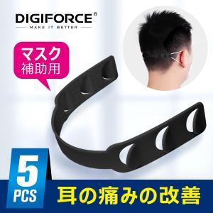 DIGIFORCE マスク補助用 フックベルト 耳掛けタイプのマスクに対応  (5PCS) digiforce