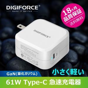 DIGIFORCE 61W Type-C 急速充電器 小型 軽量 【折り畳み式/GaN(窒化ガリウム)採用/PD対応】 USB-C機器(スマートフォン、ノートPC、etc)対応 digiforce