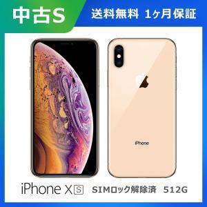 【中古S】Apple(アップル) iPhone xs  512GB  SIMロック解除済 スマホ本体...
