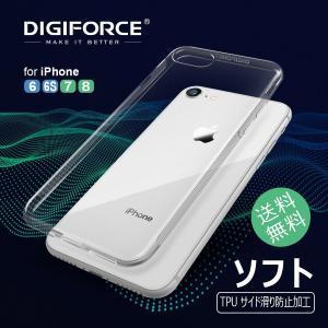DIGIFORCE ケース ソフト(TPU サイド滑り防止加工) クリア(for iPhone 6/6s/7/8) digiforce