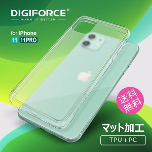 DIGIFORCE ケース 薄型(TPUバンパー+背面マット加工半透明PC) (for iPhone 11/11 Pro) digiforce