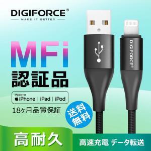 【CB-AL10B】DIGIFORCE USB-A - Lightningライトニングケーブル  【Apple MFi認証】高速充電 急速充電&データ転送  (1.0m, ブラック)|digiforce