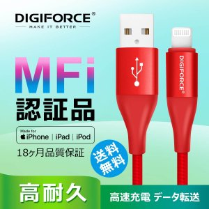 【CB-AL10R】DIGIFORCE USB-A - Lightningライトニングケーブル  【Apple MFi認証】高速充電 急速充電&データ転送 (1.0m, レッド)|digiforce