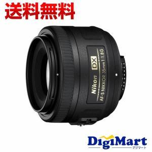 ニコン Nikon AF-S DX NIKKOR 35mm f/1.8G DXフォーマット用標準単焦点レンズ【新品・並行輸入品(逆輸入)・保証付】(AFS)