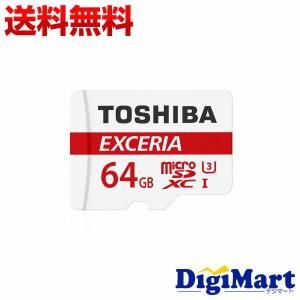 東芝 Toshiba EXCERIA 90MB/s microSDXC UHS-I Class10 64GB [THN-M302R0640]【海外向パッケージ品・メール便】|digimart-shop