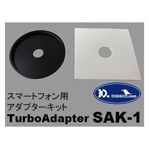 デジスコドットコム スマートフォン用アダプターキット SAK-1|digisco-ya