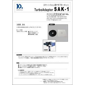 デジスコドットコム スマートフォン用アダプターキット SAK-1|digisco-ya|02
