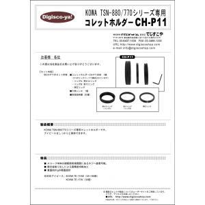 でじすこやオリジナル コレットホルダー CH-P11|digisco-ya|02