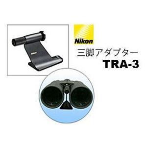 Nikon  三脚アダプター TRA-3|digisco-ya