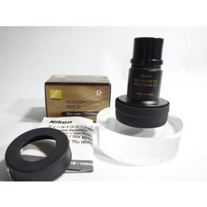 Nikon ワイドDS 接眼レンズ 60X/75X(00028)|digisco-ya