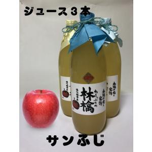 【信州松本産】サンフジの林檎100%ジュース 3本セット  digisco-ya