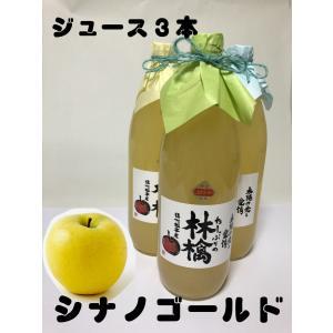 【信州松本産】シナノゴールドの林檎100%ジュース 3本セット digisco-ya