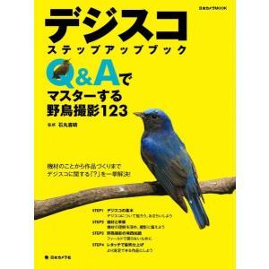 日本カメラ  デジスコ ステップアップブック|digisco-ya