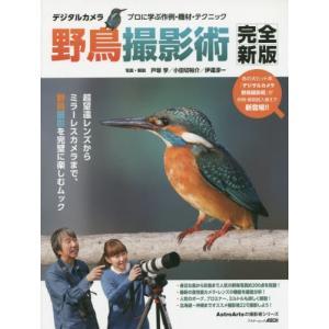 デジタルカメラ野鳥撮影術 完全新版 プロに学ぶ作例・機材・テクニック|digisco-ya