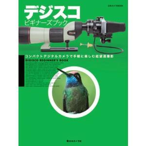 日本カメラ  デジスコ ビギナーズブック|digisco-ya
