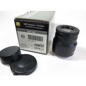 【値下げ】Nikon MEP-38W MONARCH 接眼レンズ|digisco-ya