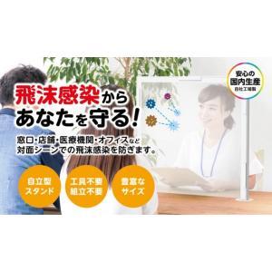 ウイルス対策用飛沫シールド(W500mm x H500mm)|digisign-shop