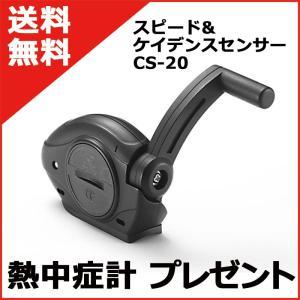 CS-20 スピード&ケイデンスセンサー LEDライトプレゼント|digital-gadget-geek