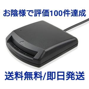 マイナンバーカード申請 ICカードリーダーライター USB接続 e-TAX 住基カード対応 BLACK黒