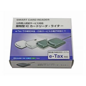 外箱有 USB接続 ICカードリーダーライター e-TAX 住基カード対応 white白 宅配便送料無料