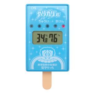 熱中症対策 熱中症指数計  携帯型 ガリガリ君 見守りっち 音とライトでお知らせ クリックポスト送料...