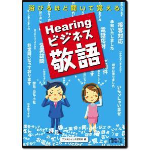 浴びるほど聞いて覚える Hearingビジネス敬語
