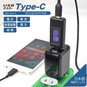 【ポスト投函便 送料無料】日本トラストテクノロジー USB電流電圧テスター Type-C JTT UTEST-TC QC2.0/QC3.0/PD対応USBマルチメーター|digital7