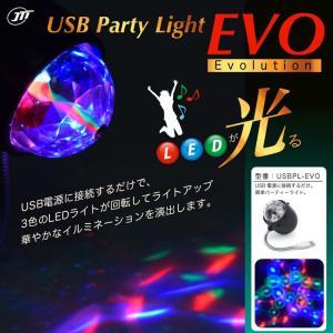 日本トラストテクノロジー USBパーティーライト Evolution JTT USBPL-EVO|digital7