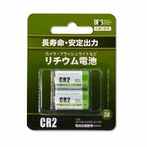 BPS 電池企画販売 カメラ用リチウム電池 CR2-2P digital7