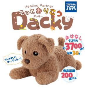 もっとおりこうダッキー タカラトミーアーツ ヒーリングパートナー 犬型ペットロボット 自宅遊び 在宅...
