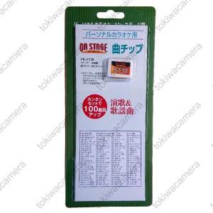 オン・ステージ お家カラオケ 家庭用パーソナルカラオケ ON STAGE専用追加曲チップ PK-ST38