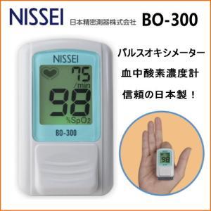 日本製 日本精密測器 パルスオキシメーター BO-300 ブルー 訪問介護 血中酸素濃度計 NISSEI 特定保守管理医療機器の画像