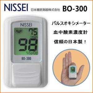 日本製 日本精密測器 パルスオキシメーター BO-300 ライトシルバー 訪問介護 血中酸素濃度計 NISSEI 特定保守管理医療機器の画像