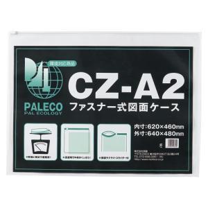 西敬  図面ケースファスナー付 CZ-A2  4976049003394 digital7