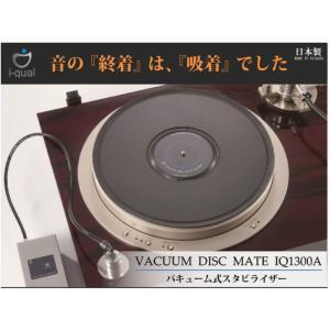 【在庫あり】 i-qual アイコール バキューム式レコードスタビライザー IQ1300A 新品 digitalside