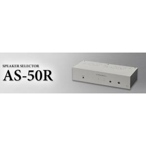 LUXMAN ラックスマン スピーカーセレクター AS-50R 新品|digitalside