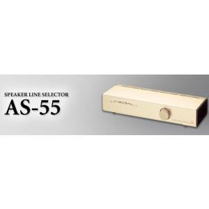 LUXMAN ラックスマン スピーカーセレクター AS-55 新品|digitalside