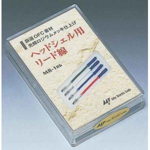 おすすめ My Sonic Lab マイソニックラボ シェルリード MR-1Rh 新品 digitalside