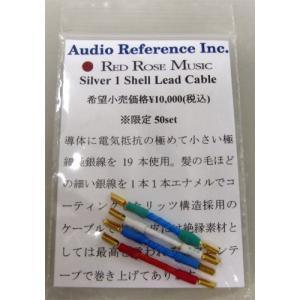 【50set限定生産品】 RED ROSE MUSIC レッドローズミュージック silver-1 シェルリードケーブル 1セット digitalside