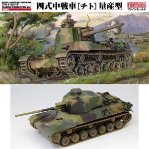 1/35 帝国陸軍 四式中戦車 チト 量産型 プラモデル ファインモールド FM33  ファインモー...