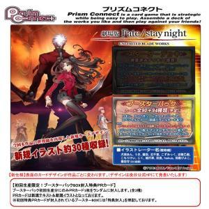 プリズムコネクト 劇場版Fate/stay night UNLIMITED BLADE WORKS ブースターパック 1BOX ムービック(C1841) digitamin