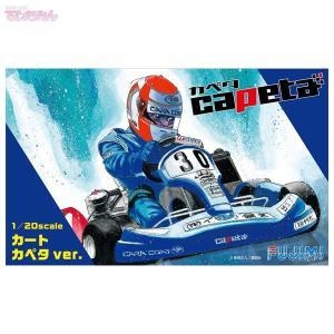 フジミ 1/20 capeta ver. プラモデル カートシリーズ No.3(C8855)